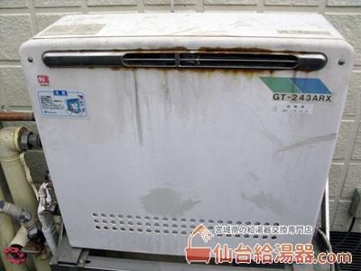 据置型給湯器の交換工事例・その1