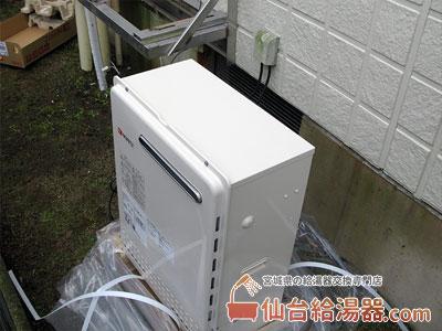 据置型給湯器の交換工事例・その4