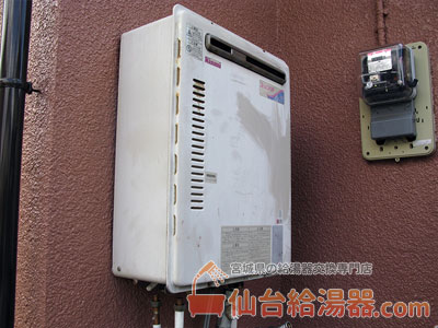 壁掛型ガス給湯器 → 壁掛型エコジョーズに取替・交換工事前