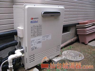 据置型ガス給湯器 → 据置型エコジョーズに取替・交換工事後