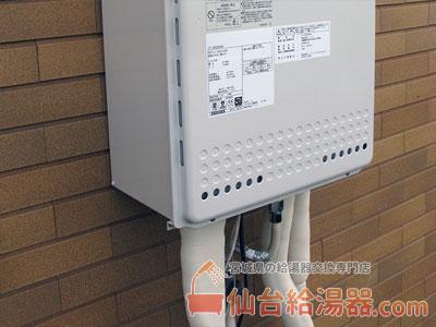 壁掛型ガス給湯器(浴槽の追炊き口が1つタイプ)の交換工事例後