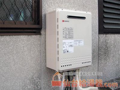 隣接型ガス給湯器 → 壁掛型ガス給湯器取替・交換工事後
