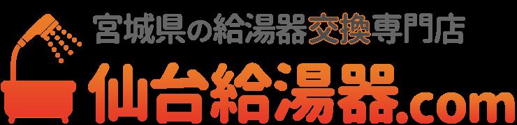 仙台給湯器.com・宮城県の給湯器交換専門店