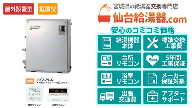 エコフィール【コロナ】屋外設置型/据置型/水道直圧式/4万キロ/ステンレス外装